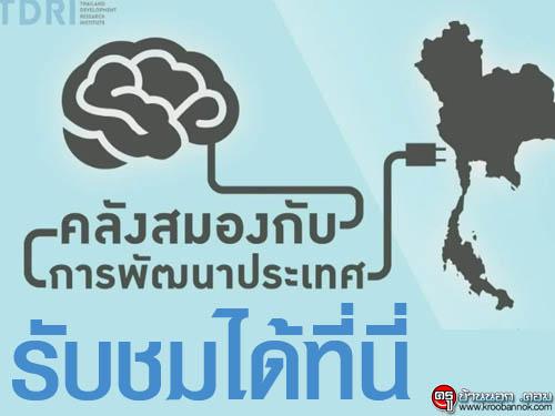 คิดยกกำลังสอง: คลังสมองกับการพัฒนาประเทศ