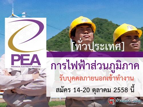 การไฟฟ้าส่วนภูมิภาค รับบุคคลภายนอกเข้าทำงาน 357 อัตรา 14-20 ตุลาคม 2558 นี้ [ทั่วประเทศ]