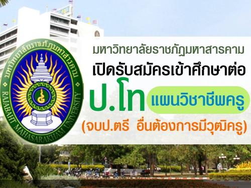 gs.rmu.ac.th/. บัณฑิตวิทยาลัย มหาวิทยาลัยราชภัฏมหาสารคาม ...