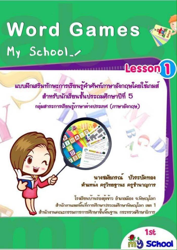แบบฝึกเสริมทักษะการเรียนรู้คำศัพท์ภาษาอังกฤษโดยใช้เกม เล่มที่ 1 My School ผลงานครูชมัยภรณ์ บัวระบัดทอง