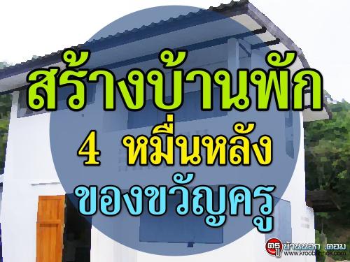 สร้างบ้านพัก 4หมื่นหลัง ของขวัญครู