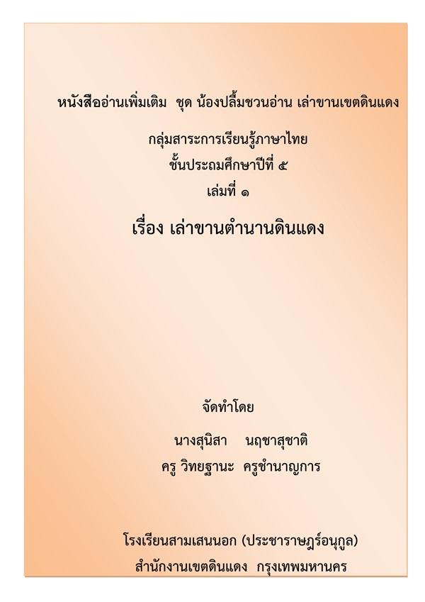 หนังสืออ่านเพิ่มเติม ป.5 ชุด น้องปลื้มชวนอ่าน เล่าขานเขตดินแดง ผลงานครูสุนิสา นฤชาสุชาติ