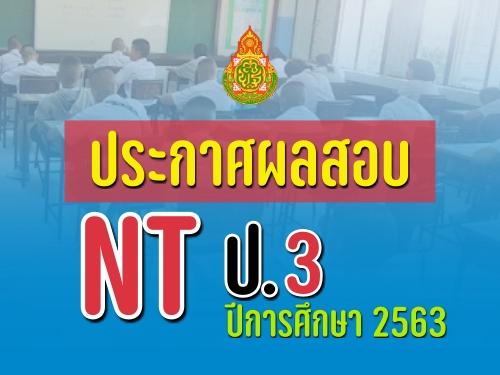 ประกาศผลการประเมินคุณภาพผู้เรียน (NT) ป.3 ปีการศึกษา 2563