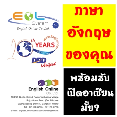 ภาษาอังกฤษของคุณพร้อมรับเปิดอาเซียนมั้ย?