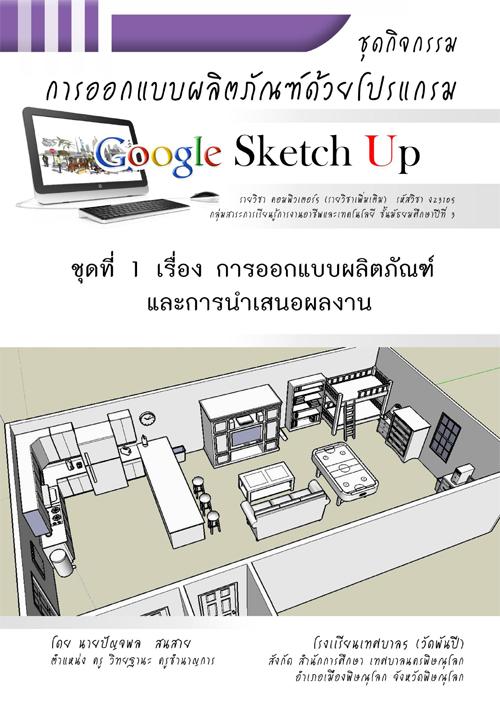 ชุดกิจกรรม การออกแบบผลิตภัณฑ์ด้วยโปรแกรม Google sketch up  ผลงานครูปัญจพล สนสาย