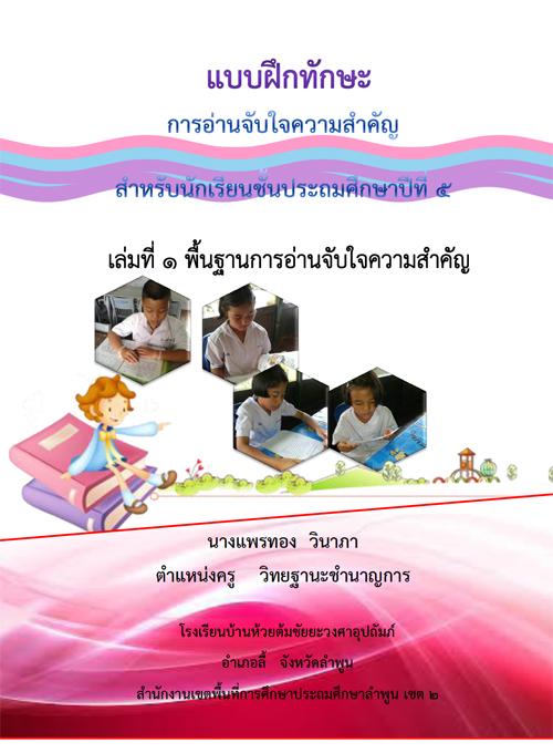 แบบฝึกทักษะการอ่านจับใจความสำคัญ กลุ่มสาระการเรียนรู้ภาษาไทยชั้นประถมศึกษาปีที่ 5 เล่มที่ 1 พื้นฐานการอ่านจับใจความสำคัญ ผลงานครูแพรทอง วินาภา