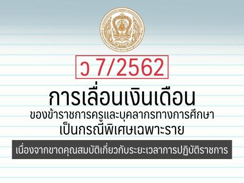 ว 7/2562 การเลื่อนเงินเดือนของข้าราชการครูและบุคลากรทางการศึกษาเป็นกรณีพิเศษเฉพาะราย เนื่องจากขาดคุณสมบัติเกี่ยวกับระยะเวลาการปฏิบัติราชการ