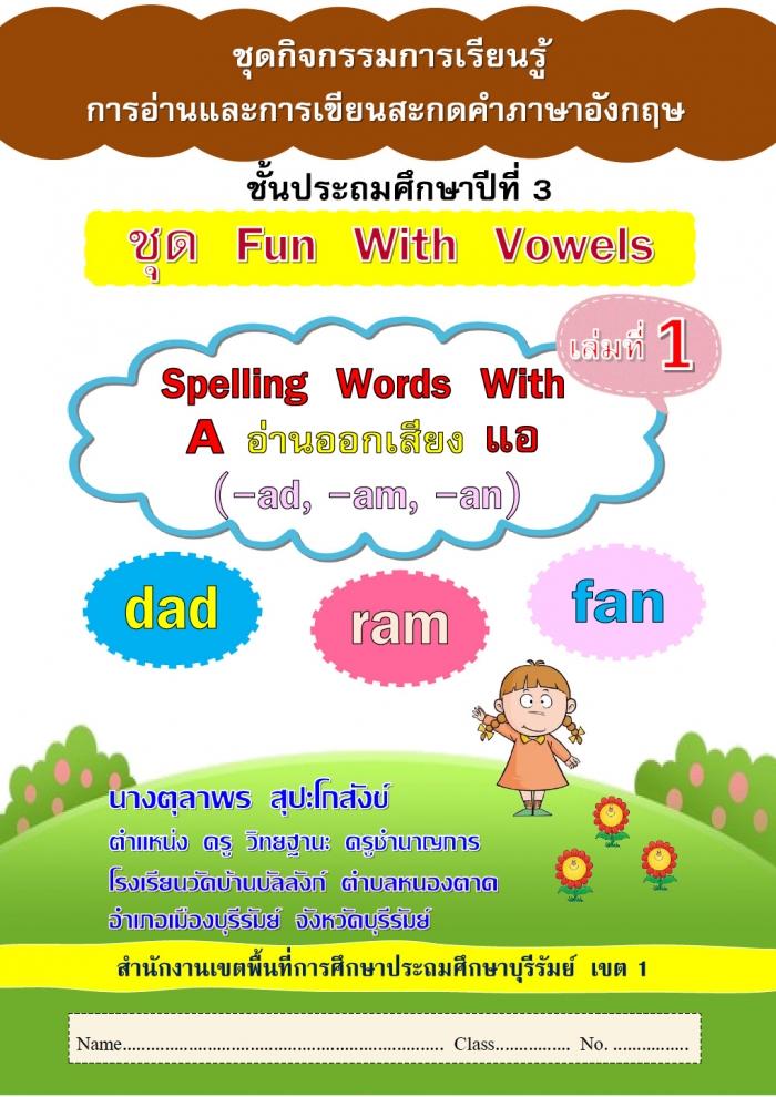 ชุดกิจกรรมการเรียนรู้ การอ่านและการเขียนภาษาอังกฤษ ชุด Fun With Vowels ผลงานครูตุลาพร  สุปะโกสังข์
