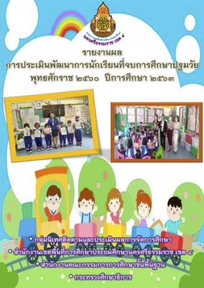 รายงานผลการประเมินพัฒนาการนักเรียนที่จบการศึกษาปฐมวัย พุทธศักราช 2560 ปีการศึกษา 2563 สพป.นศ.4 โดย ฐานิศ หริกจันทร์