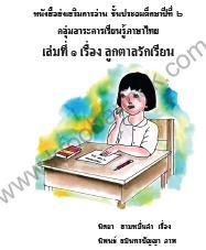 หนังสือส่งเสริมการอ่านภาษาไทย  ป.2 เล่มที่ ๑ เรื่อง ลูกตาลรักเรียน ผลงานครูนิตยา สามหมื่นคำ
