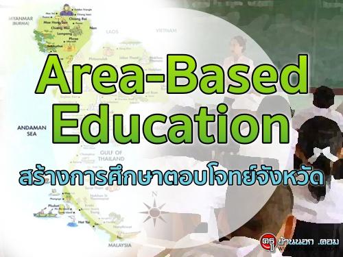 Area-Based Education สร้างการศึกษาตอบโจทย์จังหวัด