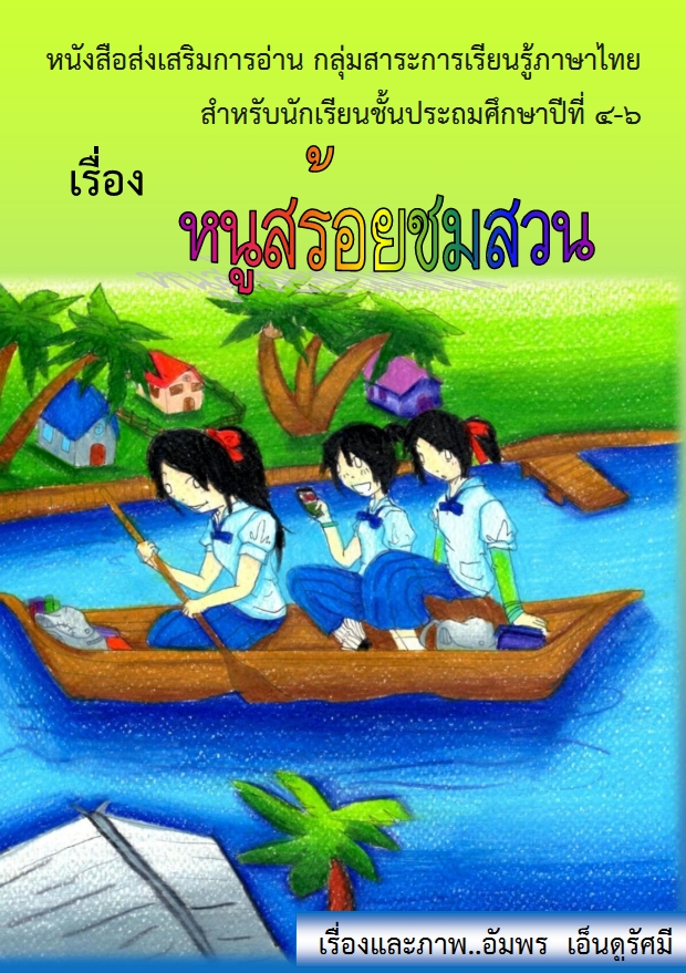 หนังสือส่งเสริมการอ่านภาษาไทย ป.4-ป.6 เรื่อง หนูสร้อยชมสวน ผลงานครูอัมพร  เอ็นดูรัศมี