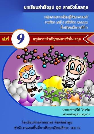 บทเรียนสำเร็จรูป ชุด สารชีวโมเลกุล เคมี ม.6 ผลงานครูจารุนีย์ ใจแจ่ม