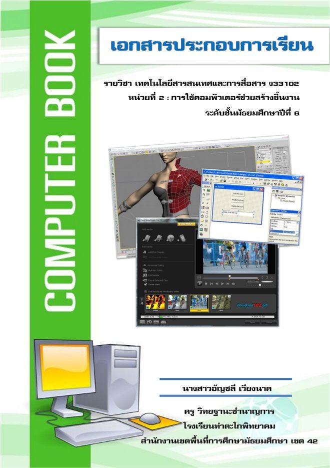 เอกสารประกอบการเรียน การใช้คอมพิวเตอร์ช่วยสร้างชิ้นงาน ม.6 ผลงานครูอัญชลี เวียงนาค