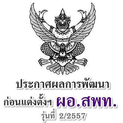 ประกาศผลการพัฒนาข้าราชการฯ ก่อนแต่งตั้งให้ดำรงตำแหน่งผอ.สพท.รุ่นที่ 2/2557