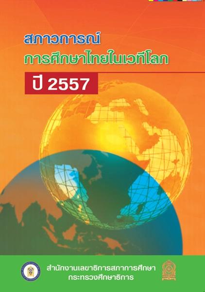 สภาวการณ์การศึกษาไทยในเวทีโลก ปี 2557