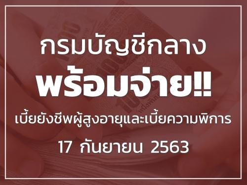 กรมบัญชีกลาง พร้อมจ่าย!! เบี้ยยังชีพผู้สูงอายุและเบี้ยความพิการ 17 กันยายน 2563