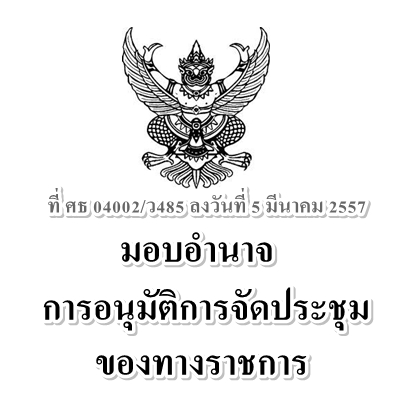 มอบอำนาจการอนุมัติการจัดประชุมของทางราชการ