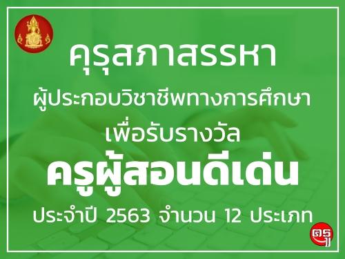 คุรุสภาสรรหาผู้ประกอบวิชาชีพทางการศึกษา เพื่อรับรางวัล ครูผู้สอนดีเด่น ประจำปี 2563 จำนวน 12 ประเภท