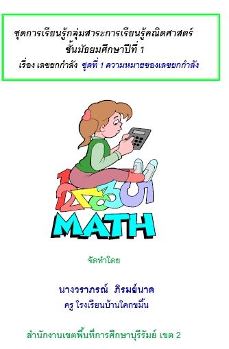 ชุดการเรียนรู้กลุ่มสาระการเรียนรู้คณิตศาสตร์ ม.1 เรื่อง เลขยกกำลัง ผลงานครูวราภรณ์ ภิรมย์นาค