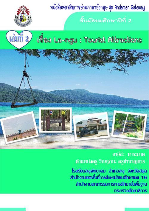 หนังสือส่งเสริมการอ่าน ชุด Andaman Gateway เล่มที่ 2 เรื่อง La-ngu Tourist Attractions ผลงานครูอาอีฉ๊ะ มาระมาต