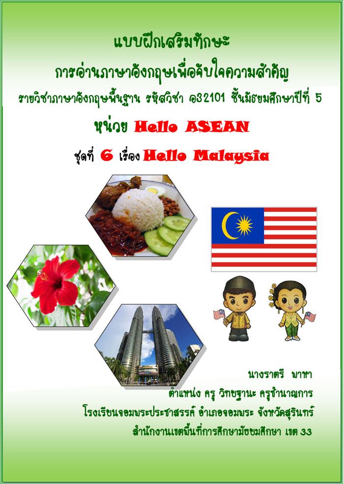 แบบฝึกเสริมทักษะการอ่านภาษาอังกฤษเพื่อจับใจความสำคัญ ม.5 เรื่อง Hello Malaysia ผลงานครูราตรี  พาหา