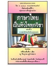 เอกสารประกอบการสอนวิชาการแต่งคำประพันธ์  ม.5  ผลงานครูเสถียร จุติมา