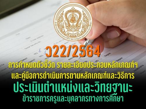 ว22/2564 การกำหนดตัวชี้วัด รายละเอียดประกอบหลักเกณฑ์ฯ และคู่มือการดำเนินการตามหลักเกณฑ์และวิธีการประเมินตำแหน่งและวิทยฐานะข้าราชการครูและบุคลากรฯ