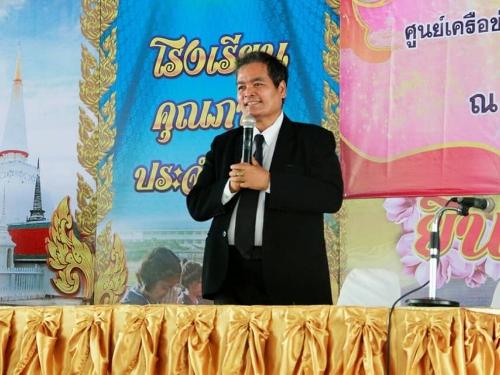 ผอ.สพป.นศ.2 ประชุมครูขับเคลื่อนคุณภาพการศึกษาเดินหน้าสู่ไทยแลนด์ 4.0