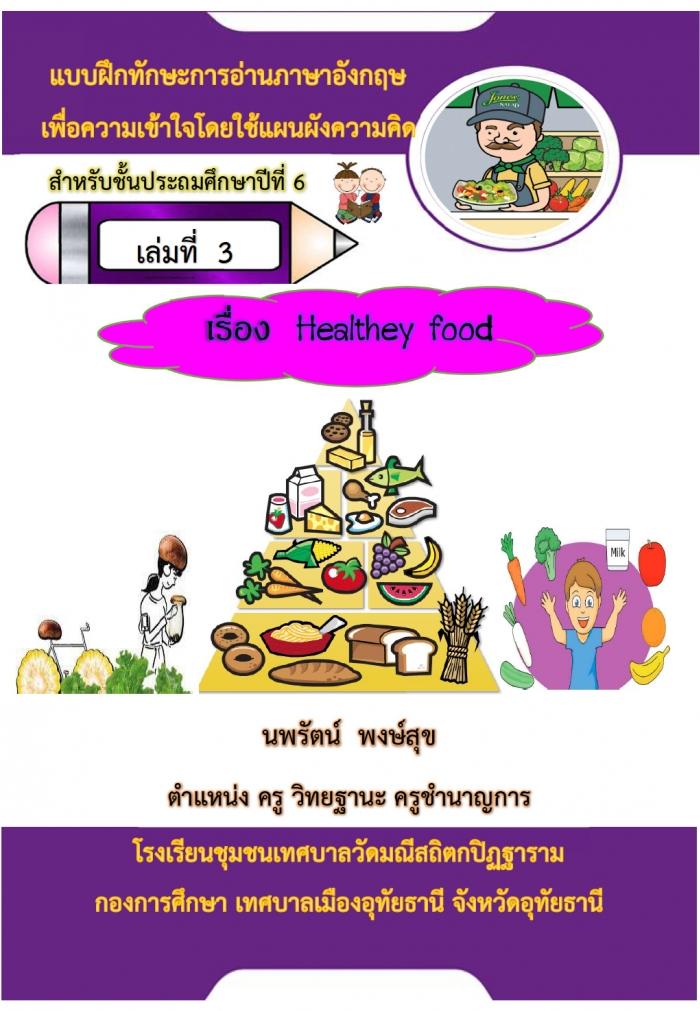 แบบฝึกทักษะการอ่านภาษาอังกฤษเพื่อความเข้าใจ โดยใช้แผนผังความคิด เรื่อง Healthy food ผลงานครูนพรัตน์ พงษ์สุข