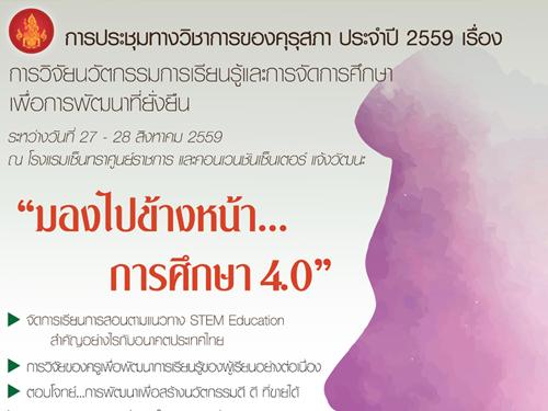 """ขอเชิญร่วมงานประชุมทางวิชาการของคุรุสภา ประจำปี 2559 เรื่อง """"การวิจัยนวัตกรรมการเรียนรู้และการจัดการศึกษาเพื่อการพัฒนาที่ยั่งยืน"""""""
