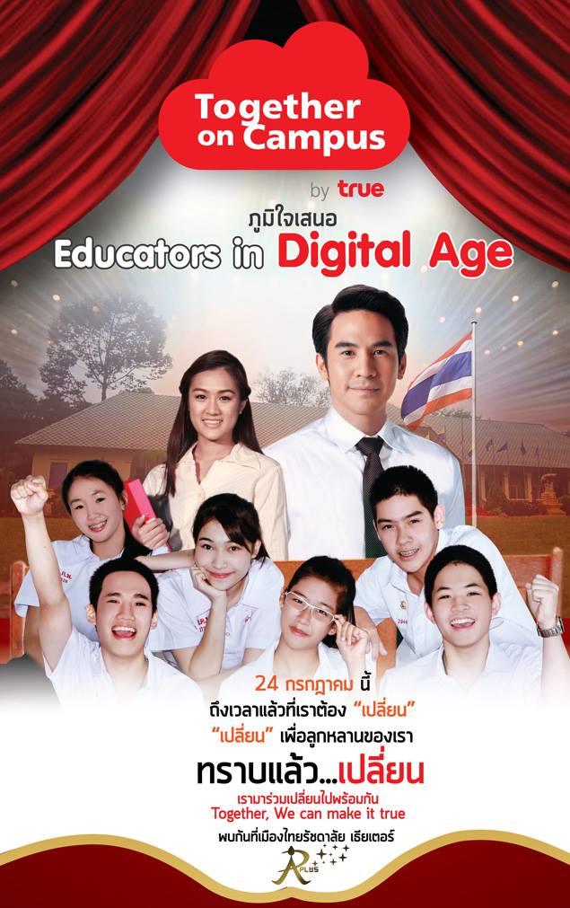 """""""Educators in Digital Age"""" งานสัมมนาด้านการศึกษาครั้งยิ่งใหญ่ของปี"""