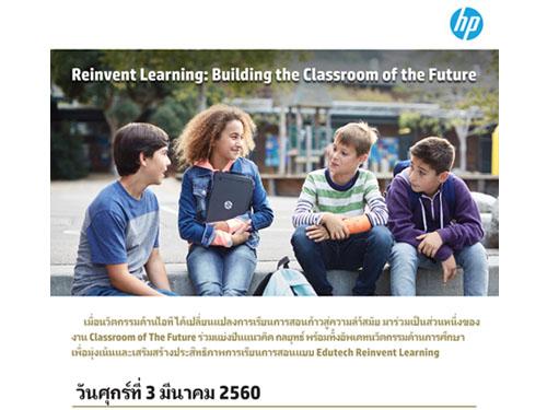 เชิญครูร่วมงานสัมมนาฟรี! ระบบการจัดการในห้องเรียนแห่งอนาคต โดย HP และ Google
