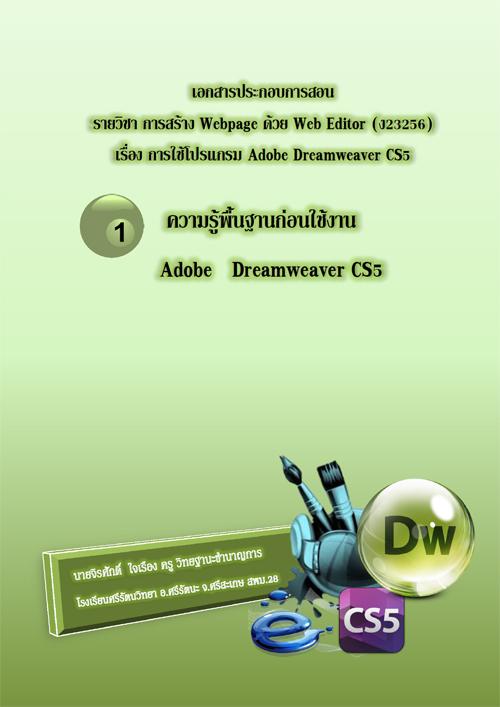 เอกสารประกอบการสอน เรื่อง การใช้โปรแกรม Adobe Dreamweaver CS5 สำหรับนักเรียนชั้นมัธยมศึกษาปีที่ 3 ผลงานครูจิรศักดิ์ ใจเรือง