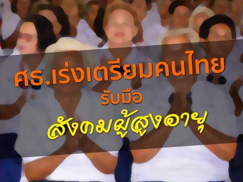 ศธ.เร่งเตรียมคนไทยรับมือสังคมผู้สูงอายุ
