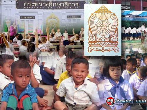 เด็กไทยเรียนฟรี เมื่อไหร่?เป็นจริง