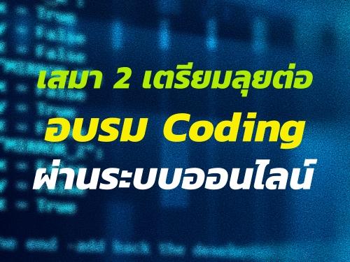 เสมา 2 เตรียมลุยต่ออบรม Coding ผ่านระบบออนไลน์