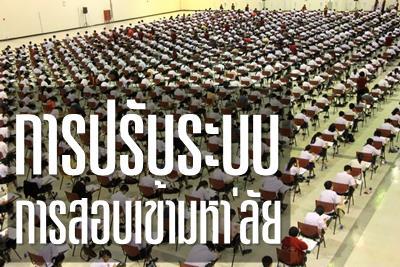 การปรับปรุงระบบการสอบคัดเลือกบุคคลเข้ามหาวิทยาลัย