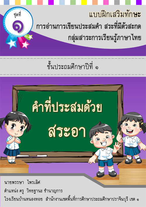 แบบฝึกเสริมทักษะการอ่านการเขียนประสมคำ สระที่มีตัวสะกด กลุ่มสาระการเรียนรู้ภาษาไทย ป.1 ผลงานครูพรรษา ไพรเลิศ
