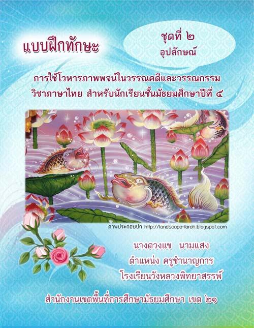 แบบฝึกทักษะภาษาไทย ชุด การใช้โวหารภาพพจน์ ผลงานครูดวงแข นามแสง
