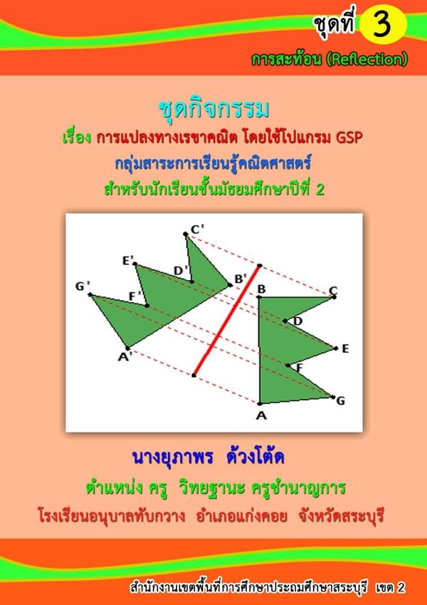 ชุดกิจกรรม เรื่อง การแปลงทางเรขาคณิต โดยใช้โปรแกรม GSP (คณิตศาสตร์ ม.2) ผลงานครูยุภาพร ด้วงโต้ด