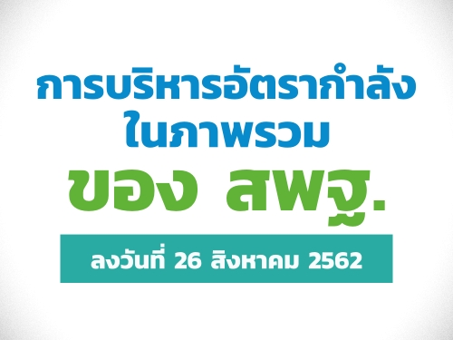 การบริหารอัตรากำลังในภาพรวมของสำนักงานคณะกรรมการการศึกษาขั้นพื้นฐาน ลงวันที่ 26 สิงหาคม 2562