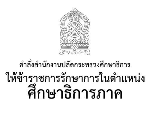 คำสั่งสำนักงานปลัดกระทรวงศึกษาธิการ ให้ข้าราชการรักษาการในตำแหน่งศึกษาธิการภาค