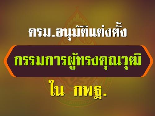 ครม.อนุมัติแต่งตั้งกรรมการผู้ทรงคุณวุฒิใน กพฐ.