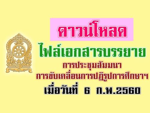 ดาวน์โหลด! ไฟล์เอกสารบรรยายการประชุมสัมมนาการขับเคลื่อนการปฏิรูปการศึกษาฯ เมื่อวันที่ 6 ก.พ. 2560