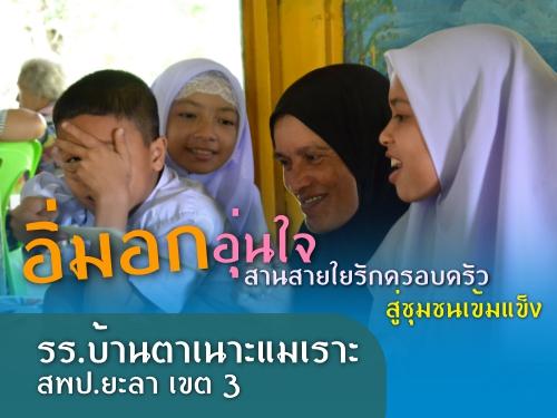 รร.บ้านตาเนาะแมเราะ  สพป.ยะลา3 จัดโครงการอิ่มอก อุ่นใจ สานสายใยรักครอบครัว สู่ชุมชนเข้มแข็ง