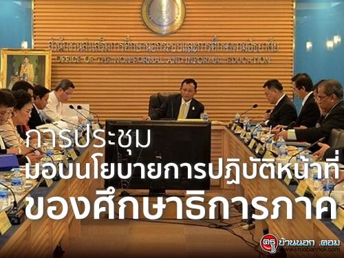 การประชุมมอบนโยบายการปฏิบัติหน้าที่ของศึกษาธิการภาค