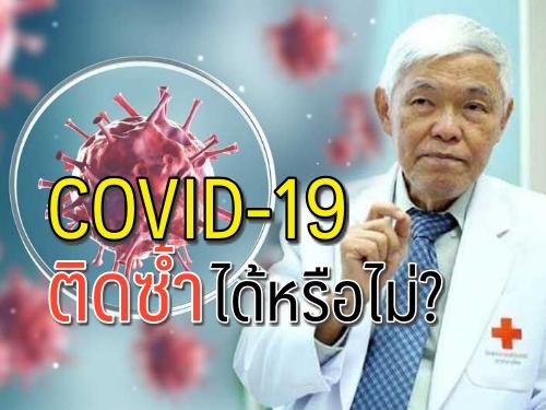 """""""นพ.ยง"""" มีคำตอบ! เคยติด """"โควิด-19"""" ติดซ้ำได้หรือไม่-ต้อง """"ฉีดวัคซีน"""" อีกหรือไม่.?"""