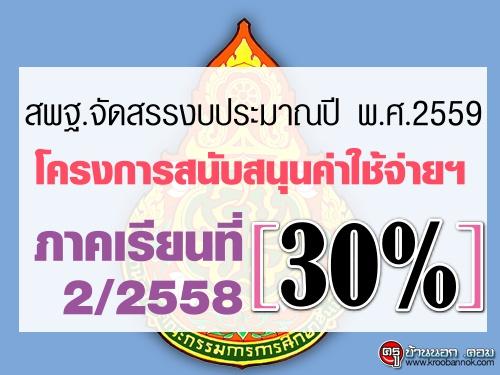 สพฐ.จัดสรรงบประมาณ ปี พ.ศ.2559 โครงการสนับสนุนค่าใช้จ่ายฯ ภาคเรียนที่ 2/2558 (30%)