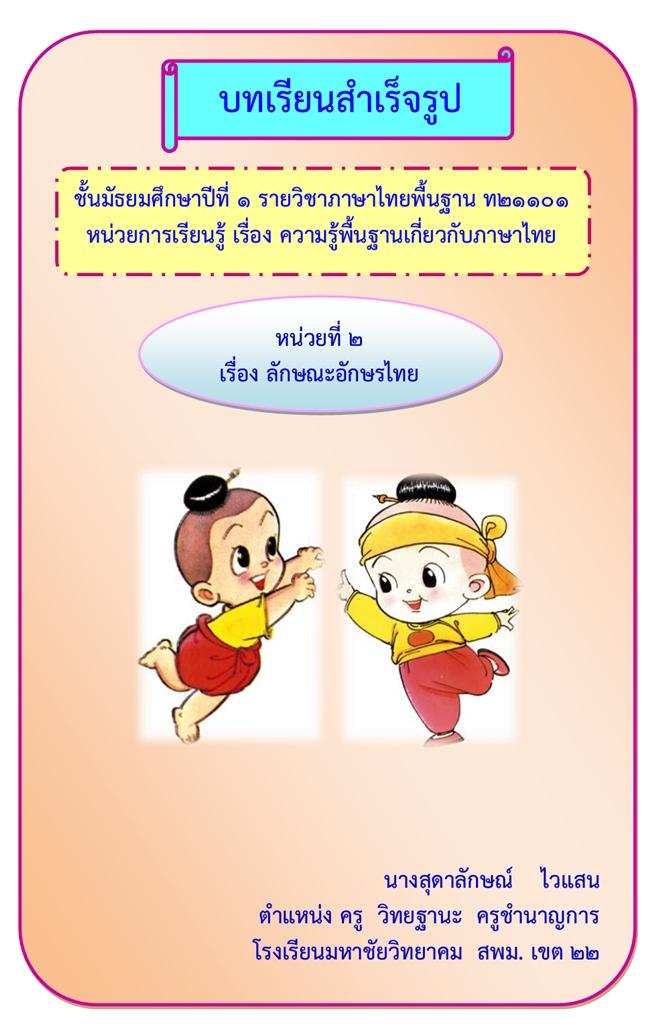 บทเรียนสำเร็จรูป เรื่อง ความรู้พื้นฐานเกี่ยวกับภาษาไทย ผลงานครูสุดาลักษณ์ ไวแสน